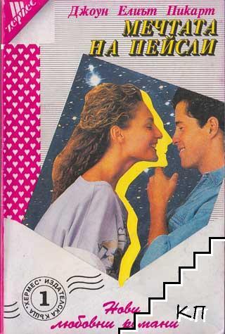 Нови любовни романи. Поредица от 39 книги