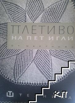 Плетиво на пет игли
