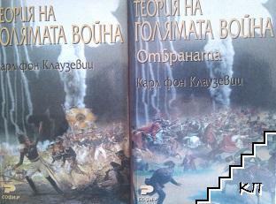 Теория на голямата война / Теория на голямата война. Отбраната