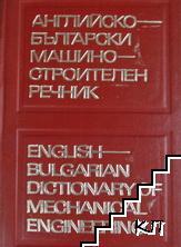 Английско-български машиностроителен речник