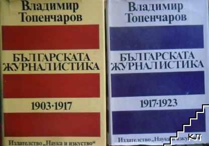 Българската журналистика. Том 2-3