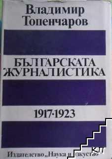 Българската журналистика 1917-1923