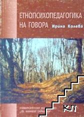 Етнопсихопедагогика на говора