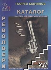 Каталог на оръжейни магазини на българския оръжеен пазар: Револвери