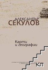 Карти и географии