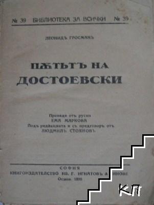 Пътьтъ на Достоевски