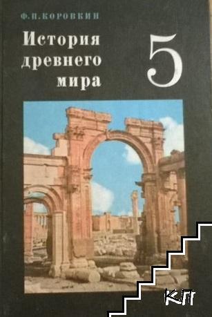 История Древнего мира для 5. класса