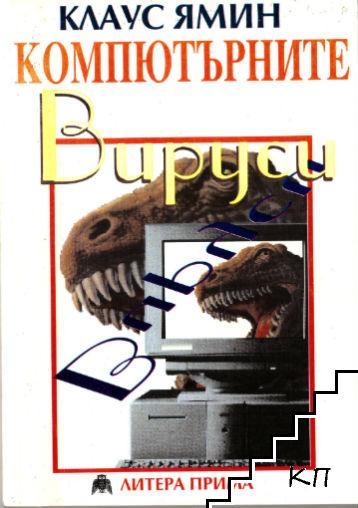 Компютърните вируси