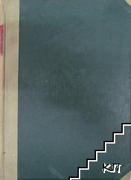 Сборникъ на Българската Академия на науките. Книга 2