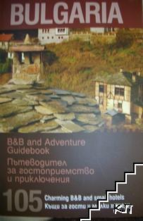 Bulgaria: B & B and Adventure Guidebook / България: Пътеводител за гостоприемство и приключения