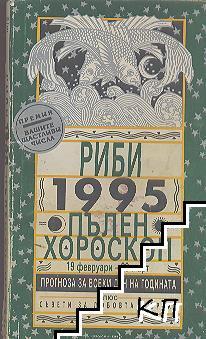 Пълен хороскоп 1995: Риби