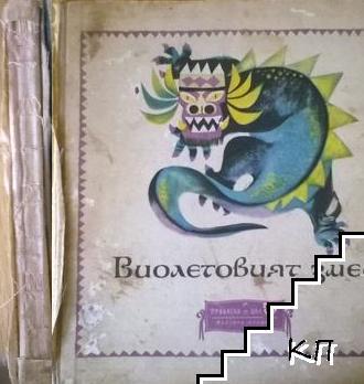Виолетовият змей