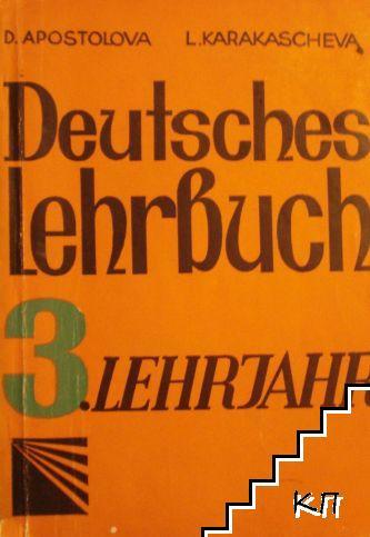 Deutsches Lehrbuch. 3 Lehrjahr