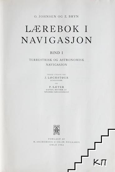 Lærebok i navigasjon. Bind 1: Terrestrisk og astronomisk navigasjon