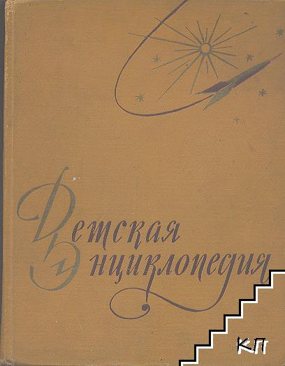 Детская энциклопедия в десяти томах. Том 3