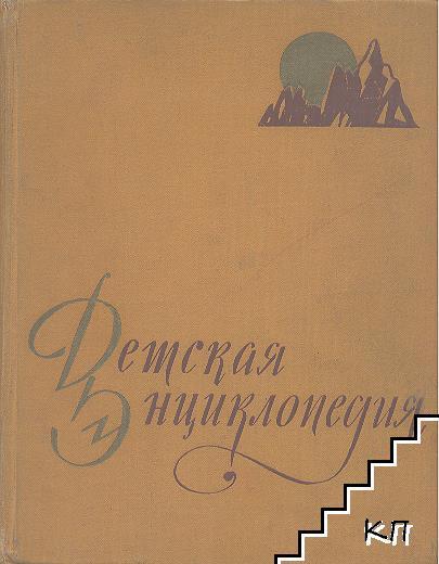 Детская энциклопедия в десяти томах. Том 2