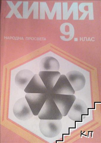 Химия за 9. клас на ЕСПУ