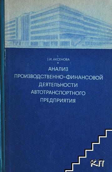Анализ производственно-финансовой деятельности автотранспортного предприятия