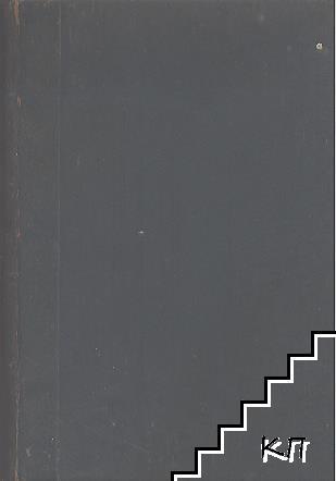 Решения на Върховния Касационенъ съдъ по първо углавно отделение за 1900 год.