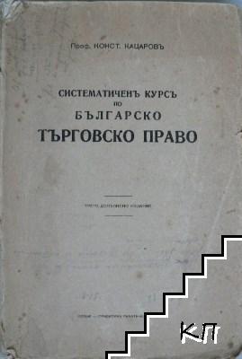 Систематиченъ курсъ по българско търговско право