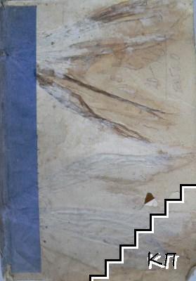 История на Френската революция (Допълнителна снимка 1)