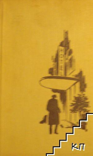 Maigret im Luxsushotel. Magret und sein rivale