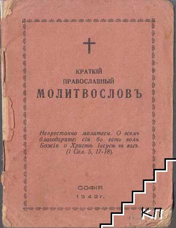 Краткiй православный молитвословъ
