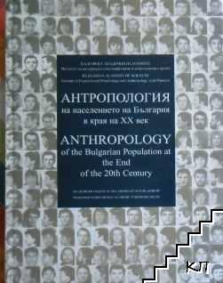Антропология на населението на България в края на ХХ век (възрастова група 30-40 години) / Anthropology of the Bulgarian Population at the End of the 20th Century (30-40 Years Old Persons)