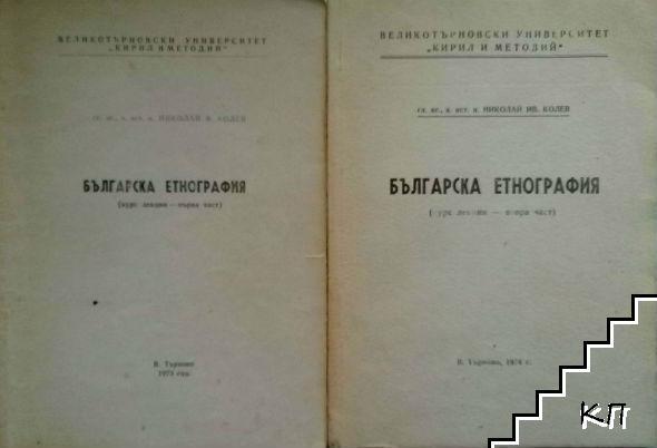 Българска етнография. Курс лекции. Част 1-2