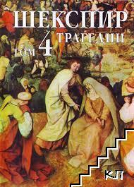 Събрани съчинения в осем тома. Том 4: Трагедии