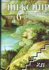 Събрани съчинения в осем тома. Том 6: Исторически драми