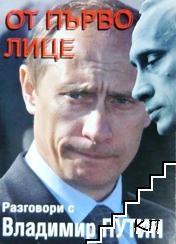 От първо лице. Разговори с Владимир Путин