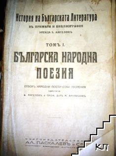 История на българската литература въ примери и библиография. Том 1: Българска народна поезия