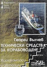 Технически средства за корабоводене. Книга 2: Жирокомпаси и автопилоти