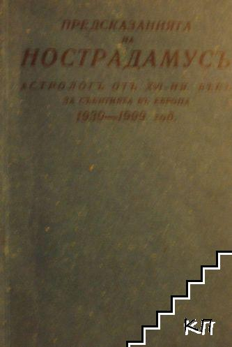 Предсказанията на Нострадамусъ, астрологъ отъ XVI-ия векъ, за събитията въ Европа 1939-1999 год