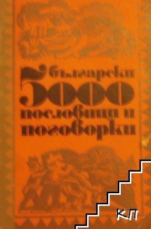 5000 български пословици и поговорки. Част 1