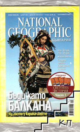 National Geographic - България. Бр. 9 / септември 2009