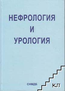 Нефрология и урология