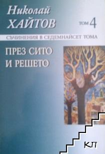 Съчинения в седемнайсет тома. Том 4