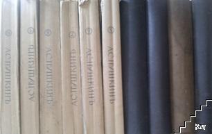 Съчинения. Пълно събрание въ десет тома. Том 1-10