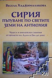 Сирия. Пътуване по светите земи на Антиохия