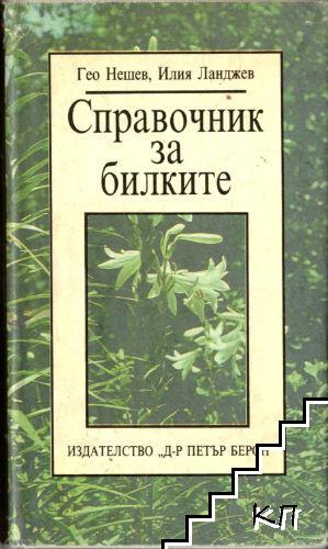Справочник за билките
