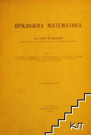 Приложна математика. Част 1: Елементи от алгебрата. Диференциално и интегрално смятане на една променлива. Комплексни числа. Детерминанти. Аналитична геометрия
