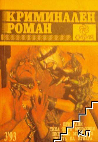 Криминален роман. Бр. 3 / 1993
