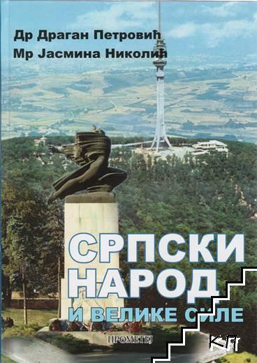 Српски народ и велике силе