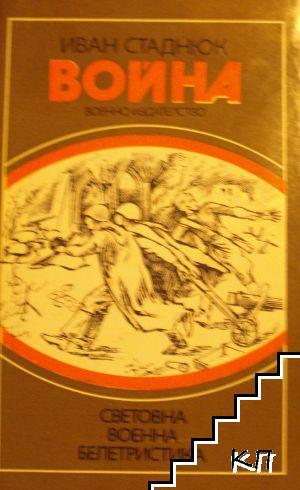 Война. Книга 1-2