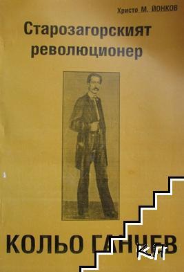 Кольо Ганчев