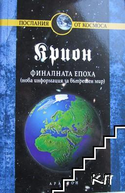 Крион. Книга 1: Финалната епоха