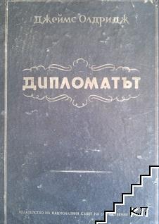 Дипломатът