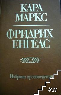 Избрани произведения в десет тома. Том 3